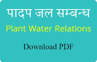 पादप जल सम्बन्ध ( Plant Water Relations )