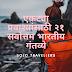 एकट्या प्रवाश्यांसाठी २१ सर्वोत्तम भारतीय गंतव्ये | 21 the best Indian destinations for solo travelers