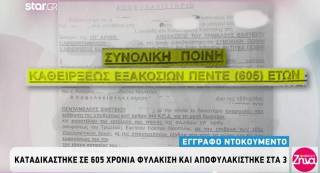 Ναύπλιο: Καταδικάστηκε σε 605 χρόνια φυλάκιση και αποφυλακίστηκε στα 3 (βίντεο)