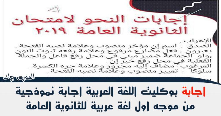 اجابة امتحان اللغة العربية للصف الثالث الثانوي 2019 بوكليت بعد تسريب شاومينج