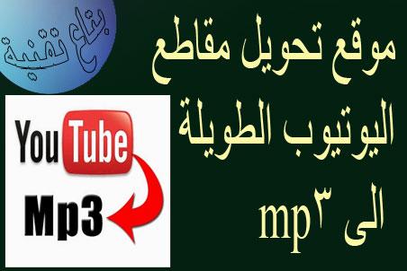 ،تحميل ام بي ثري من اليوتيوب  ،برنامج تحويل الى mp3  ،تحميل فيديو من اليوتيوب mp3  ،تحويل من اليوتيوب الى mp3  ،تحويل الفيديوهات الى mp3  ،تحويل الفيديو ل mp3  ،برنامج تنزيل اغاني من اليوتيوب mp3  ،تحويل يوتيوب الى mb3  ،،تحويل الفيديو الى mp3 اون لاين  ،التحميل من اليوتيوب mp3  ،تحميل mp3 من يوتيوب  ،تحويل من يوتيوب الى mp3  ،تحويل يوتيوب الى mp3 بجودة عالية  ،تحميل mp3 من اليوتيوب  ،محول يوتيوب الى mp3  ،تحميل اغاني من اليوتيوب  ،تحويل اليوتيوب الى mb3  ،تحويل اليوتيوب الى mb3   ،،تحميل من اليوتيوب mb3  ،تحويل يوتيوب الى mp3  ،محول اليوتيوب الى mp3  ،يوتيوب ام بي 3  ،محول من فيديو يوتيوب الي mp3  ،تحميل من اليوتيوب mp3  ،تحميل برنامج تحميل من اليوتيوب  ،تحميل صوت من اليوتيوب  ،برنامج تنزيل من اليوتيوب  ،تحويل الصوت الى mp3 مباشر  ،تحميل من يوتيوب اون لاين  ،تحميل من اليوتيوب مباشرة  ،تحميل الصوت من اليوتيوب  ،تحميل برنامج تحويل الفيديو الى mp3 للموبايل  ،برنامج تحميل من اليوتيوب للكمبيوتر mp3  ،تحويل من اليوتيوب بصيغة mp3  ،تحميل من اليوتيوب اون لاين  ،تحويل يوتيوب ل mp3  ،تحميل برنامج تحويل الفيديو الى mp3  ،يوتيوب ام بي ثري  ،تحميل اغاني mp3 من اليوتيوب  ،يوتيوب تو ام بي ثري  ،محول الفيديو الى mp3  ،برنامج تحويل الفيديو الى mp3