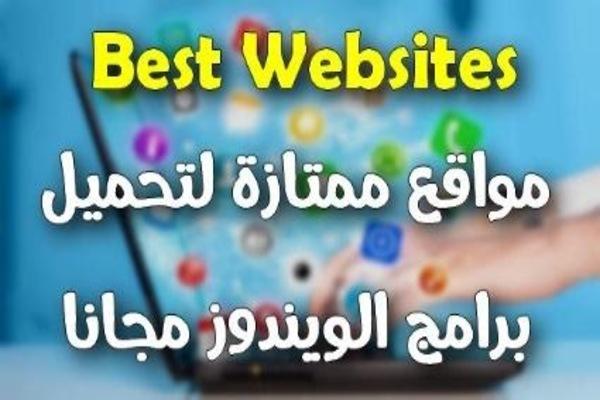 قائمة مختارة لأفضل المواقع لتحميل برامج الويندوز بالمجان