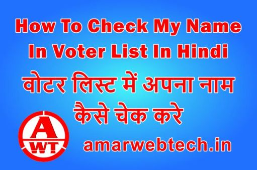 How to Check My Name In Voter List UP Voter List