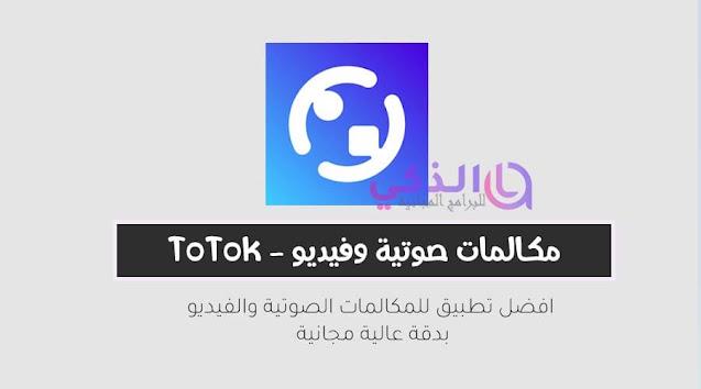 برنامج شبيه التوتوك totok