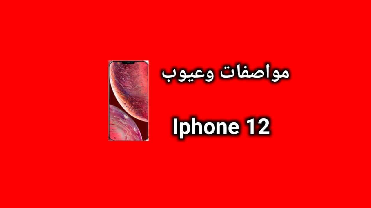هواتف iPhone 12  الأغلى فى تاريخ أبل تعرف على سعرها و مواصفاتها