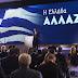 ΔΕΘ – Όλα τα μέτρα που εξήγγειλε ο Μητσοτάκης – Τα οφέλη από τις μειώσεις φόρων και εισφορών