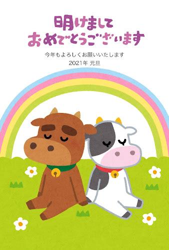 牛のカップルのイラスト年賀状(丑年)
