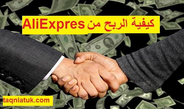 كيفية الربح من Aliexpress علي اكبرس
