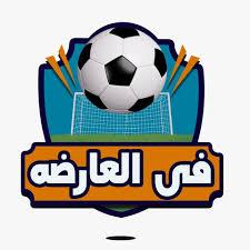 في العارضة | مشاهدة مباريات اليوم بث مباشر | fel3arda