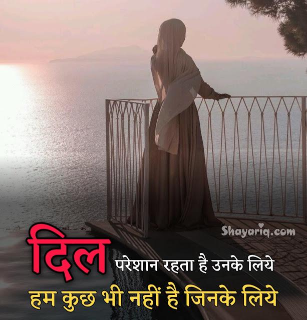 Hindi shayari, hindi love shayari, sad Love shayari