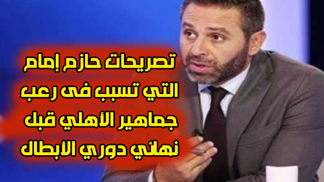 تصريحات حازم إمام