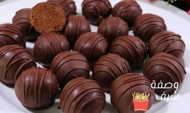 طريقة عمل كرات الشوكولاتة بالسميد/ حلويات سهلة وسريعة