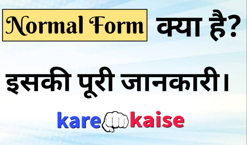 Normal-form-kya-hai