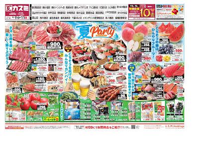 【PR】フードスクエア/越谷ツインシティ店のチラシ8月9日号