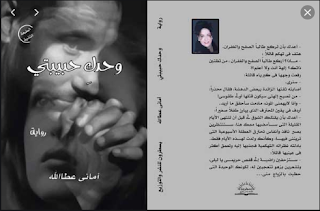 رواية وحدك حبيبي كاملة للتحميل pdf 2019
