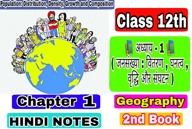 12 Class Geography - II Notes in hindi chapter 1 Population: Distribution, Density, Growth and Composition अध्याय - 1 ( जनसंख्या : वितरण , घनत्व , वृद्धि और संघटन )