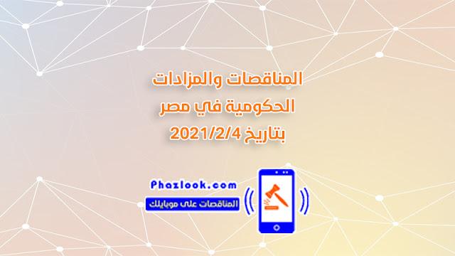 مناقصات ومزادات مصر في 2021/2/4