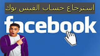 استعادة اكونت الفيسبوك بعد نسيان الايميل