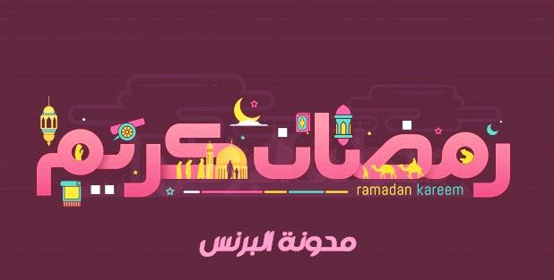 اجمل الصور عن شهر رمضان المبارك صوردينيه روعة لايفوتك