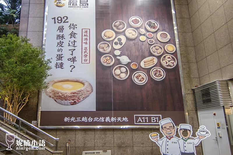 【台北信義區】檀島咖啡餅店。紅翻台灣的香港茶餐廳名店