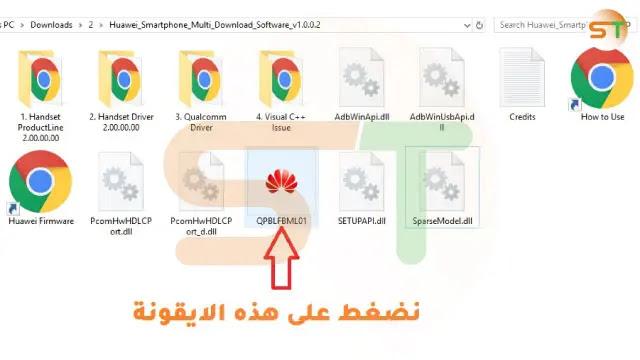 برنامج Huawei Multi Flash Tool