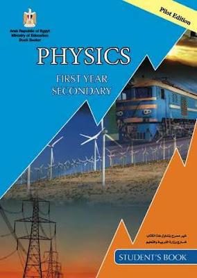 تحميل كتاب الفيزياء باللغة الانجليزية للصف الاول الثانوى لغات