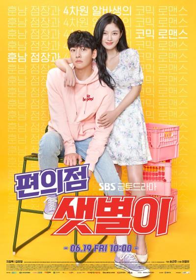 Xem Phim Cửa Hàng Tiện Lợi Saet Byul - Convenience Store Saet Byul