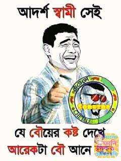 Funny WhatsApp status bengali