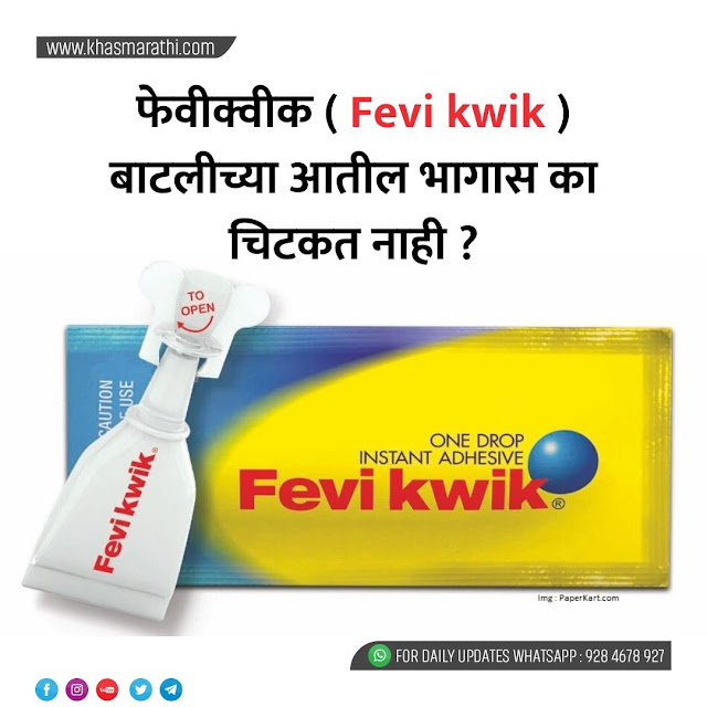 फेवीक्वीक (Fevikwik) बाटलीच्या आतील भागास का चिटकत नाही ? | खासमराठी
