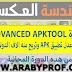 دورة Advanced ApkTool | حصريا كيف تعدل تطبيق اندرويد بالهندسة العكسية وتربح منه الاف الدولارات