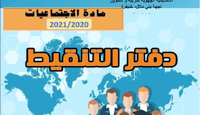 دفتر التنقيط الاجتماعيات 2020