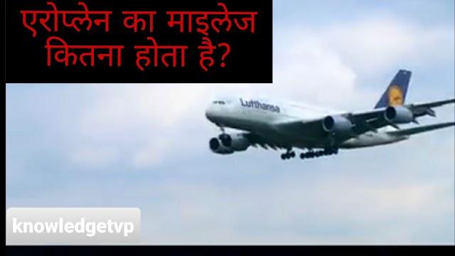 What is the mileage of aeroplane?| एरोप्लेन का माइलेज कितना होता है?