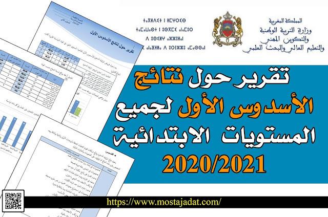 تقرير حول نتائج الأسدوس الأول لجميع المستويات  الابتدائية 2020/2021