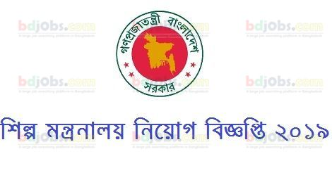 Ministry Of Industry Job Circular 2019