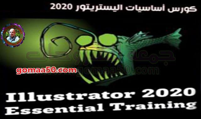 كورس أساسيات اليستريتور  Illustrator 2020 Essential Training
