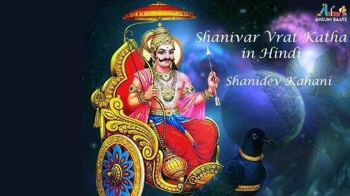Shanivar Vrat Katha शनिवार व्रत कथा - Shanidev Kahani   Lyrics