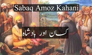 badshah-aur-kisan-ki-kahani-sabaq-amoz-kahani-sabaq-amoz-waqia