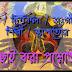 বাংলা সাহিত্য় চিত্র / চিত্রকলা / সঙ্গীত / শিল্পী / স্থাপত্য থেকে প্রশ্নোত্তর    Questions answers Bengali Literature Painting / Music / Artist / Architecture