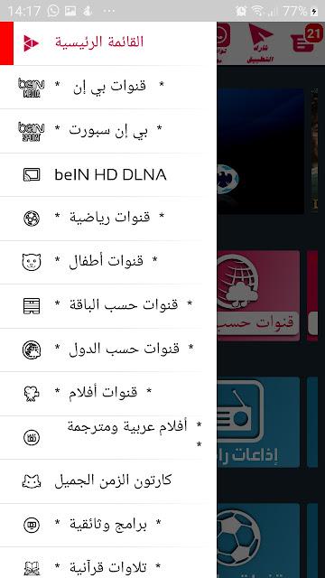 تحميل تطبيق ova tv لمشاهدة القنوات على هاتفك الاندرويد