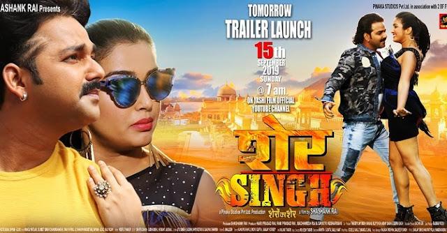 Sher Singh Bhojpuri Film Trailer 2019 - Pawan Singh Bhojpuri Film Download