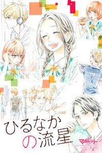 Hirunaka no Ryuusei de Yamamori Mika