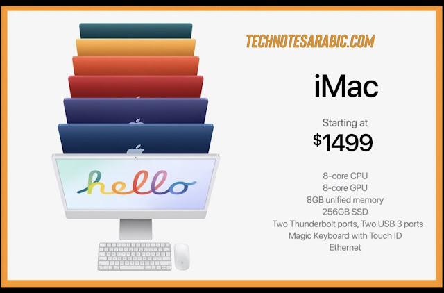 Apple iMac 2021 price 1499