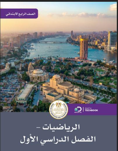 تحميل كتاب الرياضيات للصف الرابع الابتدائى الترم الاول 2022 المنهج الجديد