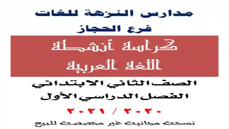 مذكرة مدرسة النزهة للغات فى اللغة العربية للصف الثاني الابتدائى الترم الاول 2021