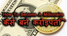 How To Become A Millionaire कैसे बने करोड़पति