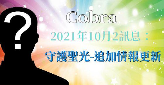 [揭密者][柯博拉Cobra] 2021年10月2日訊息:守護聖光-追加情報更新