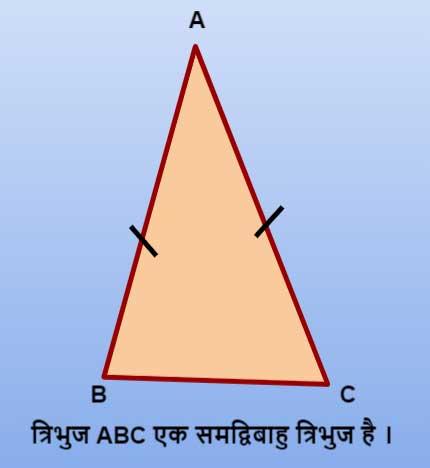 samdibahu tribhuj ka kshetrafal (chetrafal)