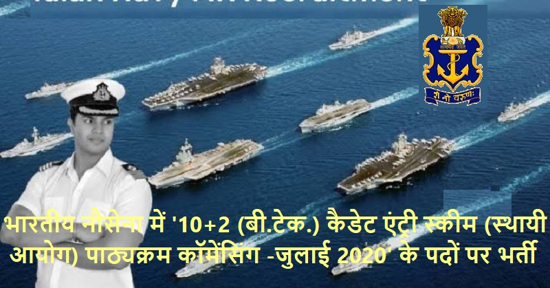 Indian Navy jobs 2019