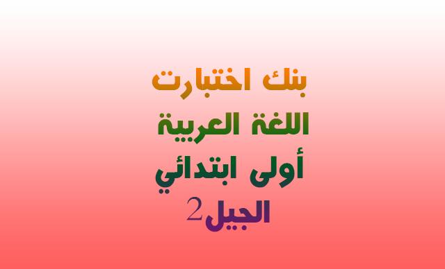 اختبارت اللغة العربية أولى ابتدائي الجيل2