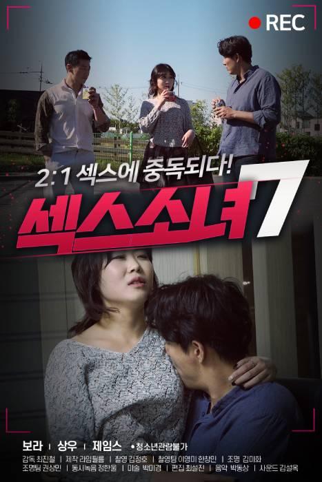 Sex Girl 7 (2020)